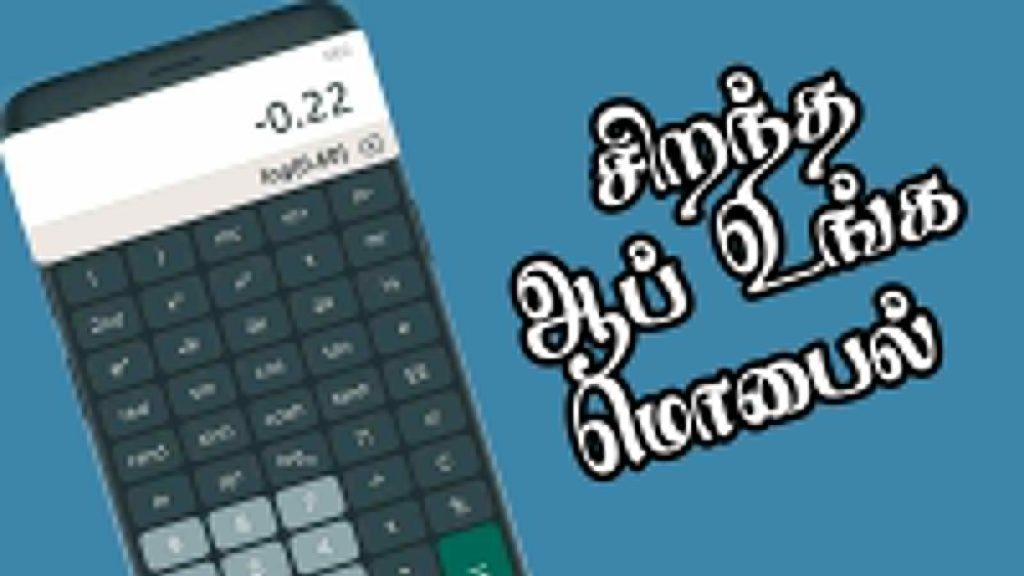 Voice Calculator App Free Download