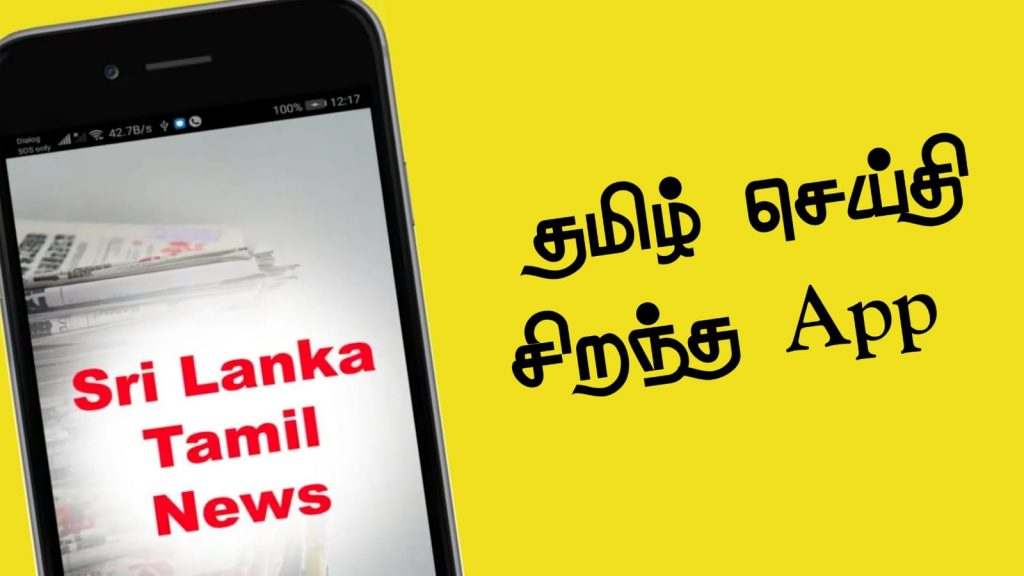 Sri Lanka Tamil News Free Download