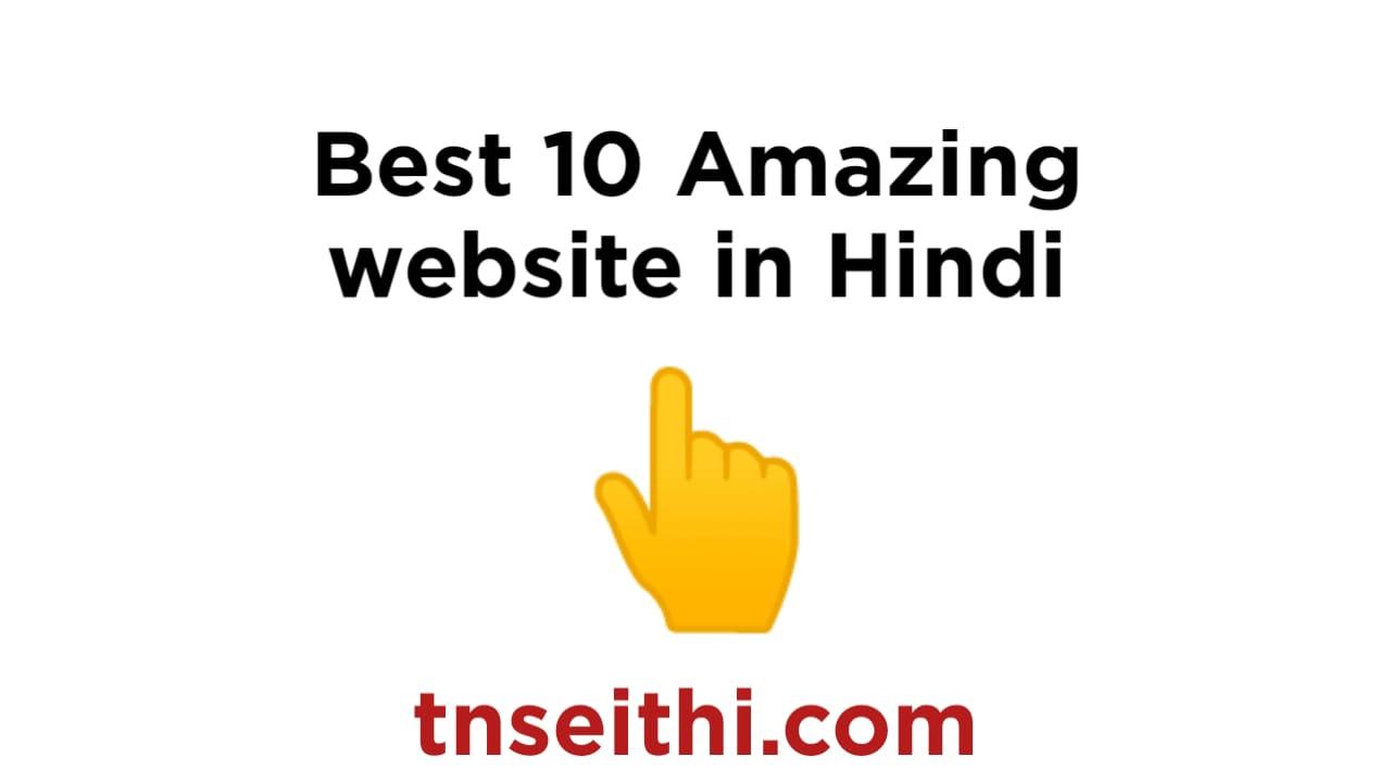 Best 10 Amazing website in Hindi