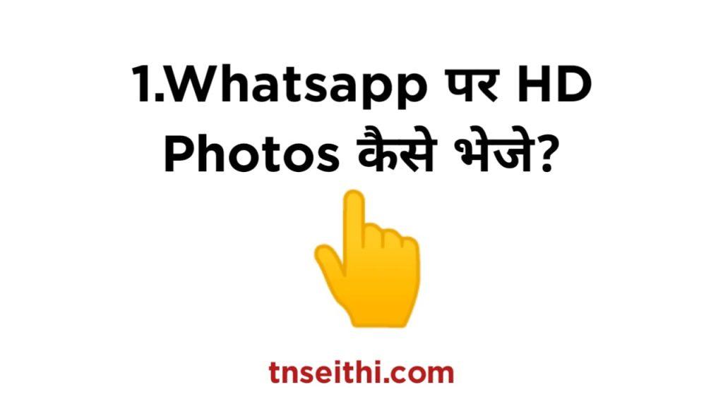 5 helpful hindi tips and tricks from WhatsApp