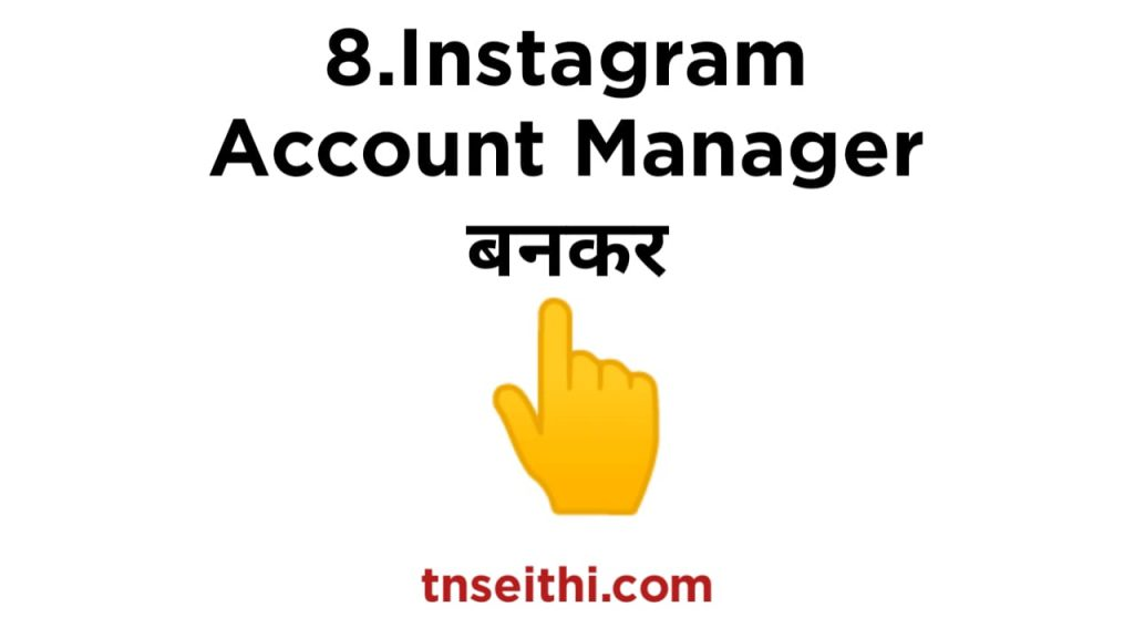 How we can earn money from Instagram. Know how?
